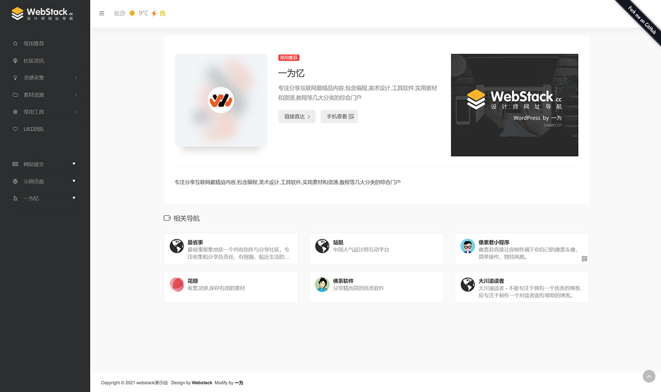 WebStack的使用截图[3]